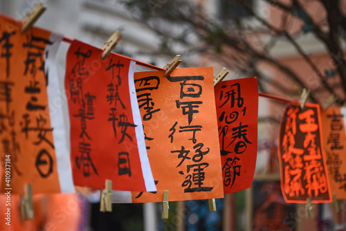 Wallpaper Mural Decorations, handicrafts at Wanchai Market, Hong Kong, prior to Chinese Lunar Ne