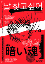 """Japanese Text With Manga Face Translation: """"Dark Soul"""" And """"I Want To Find Myself"""" Vector Design For T-shirt Graphics, Fashion Prints, Slogan Tees, And Posters."""