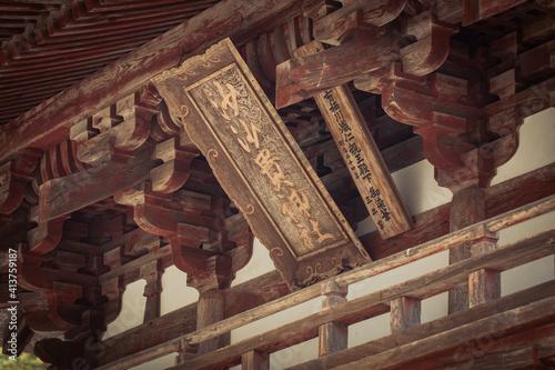 滋賀県近江八幡市にある沙沙貴神社の楼門の扁額 Fototapet
