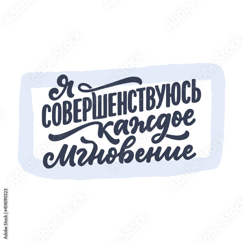 Tablou Canvas Poster on russian language - I am improving every moment