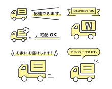 宅配、配達のアイコンのセット トラック 軽トラ イラスト 宅急便 配送 デリバリー