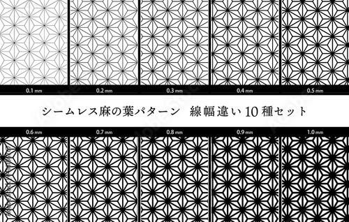 Fotografia, Obraz 麻の葉シームレスパターン 線幅違い10種セット