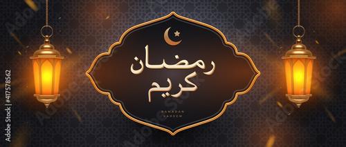 Stampa su Tela Ramadan Kareem vector illustration