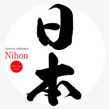 日本・Nihon(筆文字・手書き・描き文字)