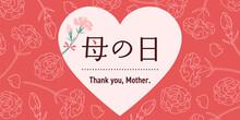 母の日、ハート、カーネーション、線画、バナー、テンプレート、赤 / 2:1 横位置