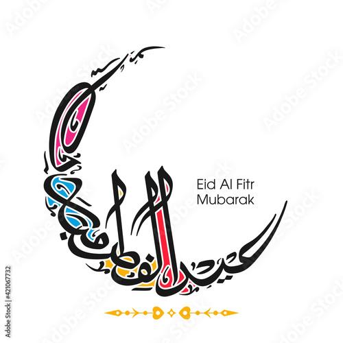 Slika na platnu Arabic Calligraphic text of Eid Al Fitr Mubarak for the Muslim community festival celebration