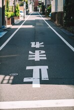 Japanese Symbol On Road In City