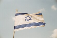 Low Angle View Of Israeli Flag Against Sky