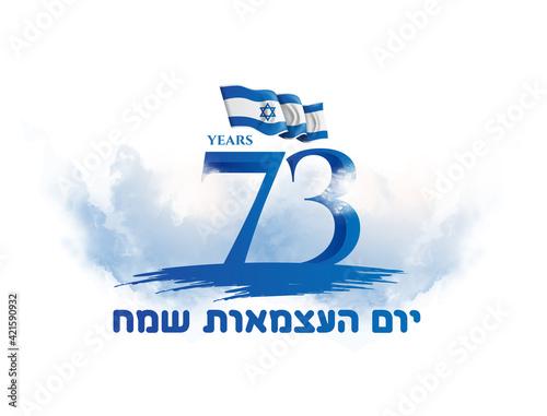 Fotografia, Obraz Israel vector illustration