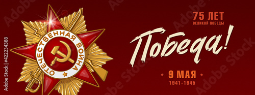 9 May Vector Banner. Happy Victory Day Russian Memory Day. Order of the great Patriotic War, 1st class.