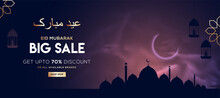 Mosque Silhouette In Night Sky With Crescent Moon And Stars For Eid Mubarak Sale Background