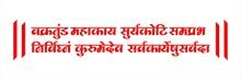 Ganpati Sanskrit Shlok In Sanskrit Script Saying Vakratunda Mahakaya Suryakoti Samaprabha.