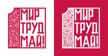 """Vintage Logo For The May 1 Holiday With Flowers And Leaves Contour Style. Translation: """"Peace, Labor, May"""""""
