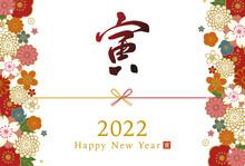 水引と筆文字の寅と和柄の花の優美でおめでたい2022年の年賀状テンプレートのベクターイラスト(横)