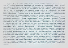 A Text In Russian (public Domain From A Book Of Alexandr Pushkin), On A Computer Screen.