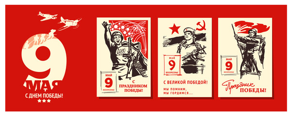 Great Victory Day vector. Ready-made logo and banner for the day of May 9. Banner for congratulations. Translation: