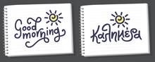 Καλημέρα Greek Language Means Good Morning. Hand Drawn Lettering On Notebook Page. Hand Sun In Yellow Color. Vector Print Illustration.