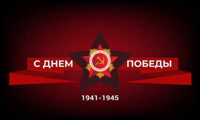 May 9 red star. Victory Day