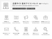 企業サイトの基本アイコン・イラストセット(線バージョン)