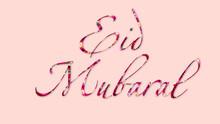 Eid Mubarak Typography Islamic Celebration Greeting Decoration With Isolaed Flower On Solid Background