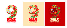 """Great Victory Vector, Logo. Victory Flowers In The Shape Of The Number Nine. Translation: """"May 9. Happy Victory Day!"""""""