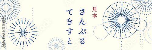藍染風の花火のフレームイラスト(夏イメージのバナー素材)