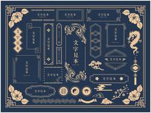 中華風 フレーム枠 文様 装飾