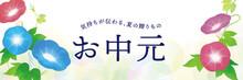 朝顔 水彩風タッチ お中元ポスターデザイン