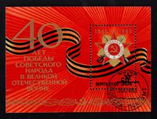 Soviet Postage Stamp Block About Second World War
