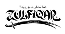 Arabic Sword Zulfiqar. Vector Tattoo Design. Arabic Text On The Blade Means 'There Is No Sword Like Zulfiqar, There Is No Man Like Ali'. Unusual Logo Of Mystic Weapon Of Islamic Prophet Muhammad.