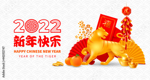 Foto Festive greeting card for Chinese New Year 2022 with golden figurine of Tiger, zodiac symbol of 2022, lucky signs and gifts