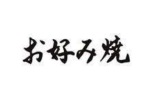 Okonomiyaki,お好み焼き,書道家,筆文字