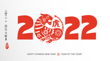 Happy Chinese New Year 2022. Year Of The Tiger. Traditional Oriental Paper Graphic Cut Art. Translation - (title) 2022 Lunar Calendar Year Of The Tiger (stamp) Tiger