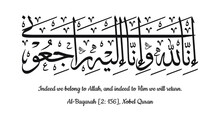 English And Arabic Calligraphy Innalillahiwainnailaihirojiun,Surah Al Baqarah [2; 156] From Holy Quran, Thuluth Script, Style A