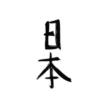 Japan Words In Kanji Style. Nihon Brush Style Lettering Vector Isolated On White Background. Japanese Traditional Font