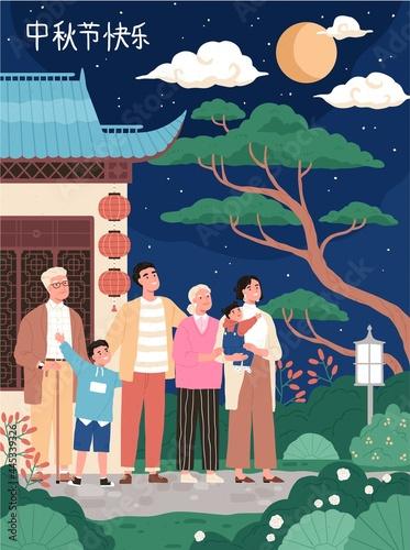 Fototapeta Japanese family during tsukimi or moon-viewing outdoors