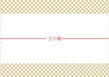 父の日用熨斗紙 ゴールドの市松文様のおしゃれなデザイン熨斗紙