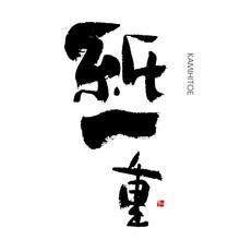紙一重 かみひとえ 際どい 筆文字 手書き 漢字書道 格好いい文字シリーズ