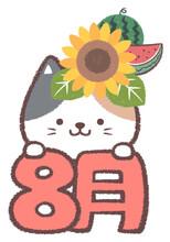 ミケネコと向日葵とスイカと文字