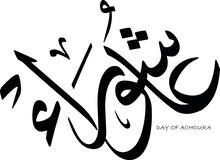 Vector Arabic Calligraphy Translation : Day Of Ashura'a