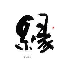 縁 えん 筆文字 手書き 漢字書道 格好いい文字シリーズ