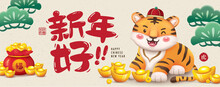 2022 Year Of The Tiger, Chinese New Year Greeting Card. A Cute Little Tigers Cartoon Character Design With Lots Of Golds. Chinese Translation: Happy New Year!