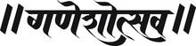 Ganeshostav Means Ganesh Festival In Hindi