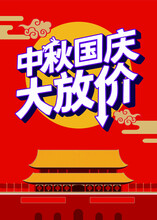 Chinese Traditional Festival Promotion Poster,Chinese Translation: Mid-Autumn Festival And National Day Discount