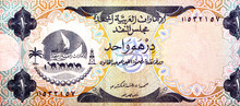 Obverse Side Of 1 One Dirham Banknote Of The United Arab Emirates, Currency Of The UAE Printed In London Issued 1973 With Dhow, Camels, Palm Tree, Oil Derrick, Old Emirates Money, Vintage Retro
