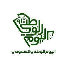 Saudi Arabia Independence Day. Arabic Translation: Saudi National Day. Saudi Arabia Independence Day. Vector Illustration.