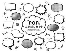 POPなふきだしのセット 吹き出し イラスト ポップ アメコミ風 飾り フレーム 見出し あしらい
