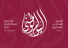 Background On The Occasion Qatar National Day Celebration, Contain Calligraphy Word (National Day), Inscription In Arabic Translation: Qatar National Day 18 Th December. Vector Illustration - Vector