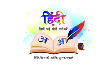 Hindi Diwas Concept And Background With Hindi Typography