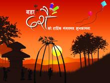 Dashain (Dashain, Nepal Or Baḍadasai बडादशैँ), Also Bijaya Dashami Is A Festival Originating From Nepal.